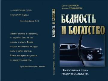 Книга «Бедность и богатство. Православная этика предпринимательства»
